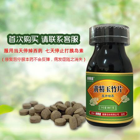 6瓶装(30~60天用量)黄精玉竹片